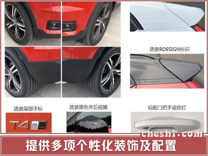 沃尔沃国产XC40实拍 5月上市增搭1.5T三缸发动机-图3