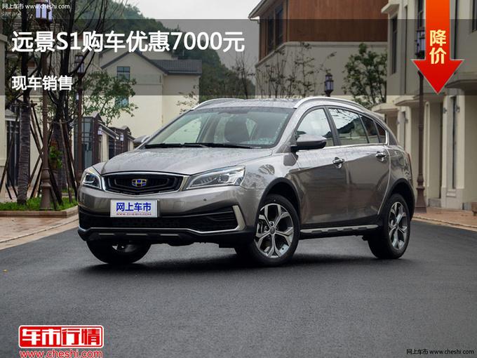 忻州远景S1优惠7000元 降价竞争宝骏510-图1
