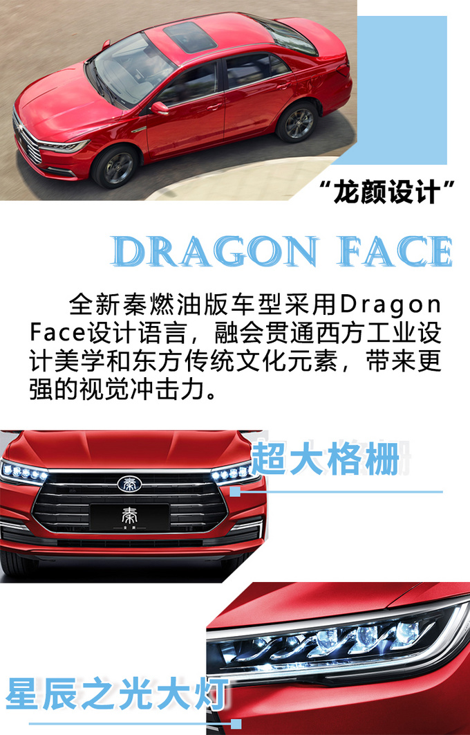 8万元买到的家轿就能这么强试驾全新秦CVT车型-图2