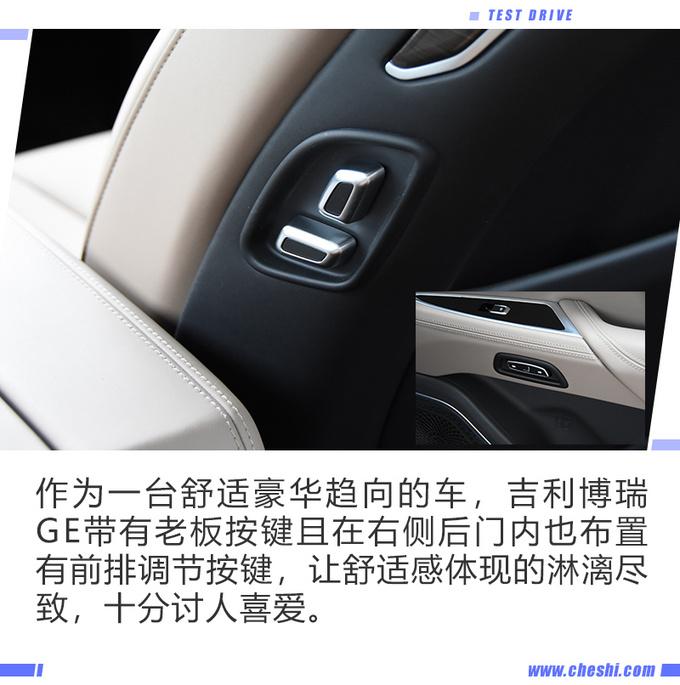 最美中国车再次升级 试驾2020款吉利博瑞GE-图16