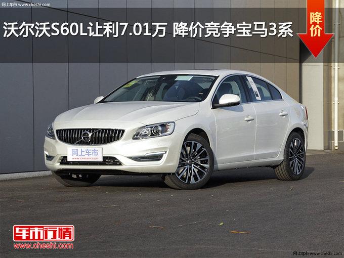 沃尔沃S60L让利7.01万 降价竞争宝马3系-图1