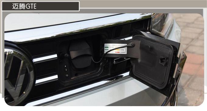 不一样的B级混动迈腾GTE/雅阁锐混动/凯美瑞双擎怎么选-图19