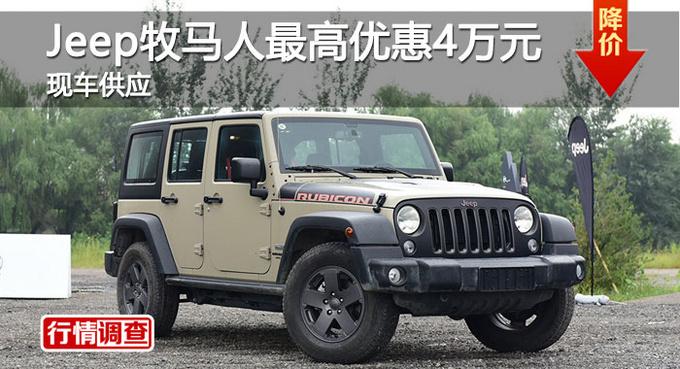 長沙Jeep牧馬人優惠4萬 降價競林肯MKX-圖1
