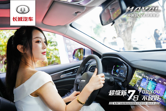 2021款哈弗F7/F7x星级交车仪式东莞站圆满举行-图6
