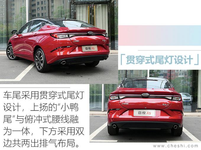 与大众共线生产江淮嘉悦A5上市 8.48万起售-图8