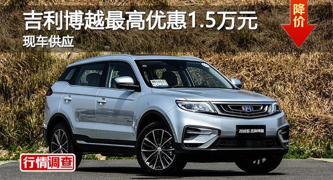 长沙吉利博越优惠1.5万元 降价竞争RX5-图1