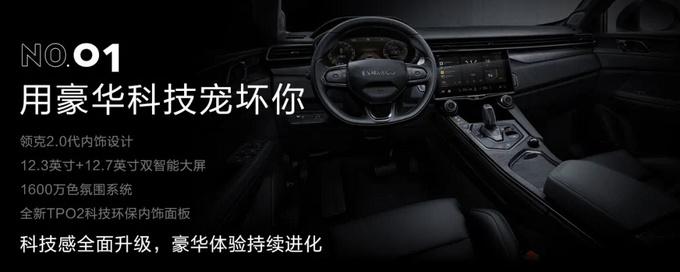 领克汽车首款车型 全球高端SUV全新领克01换新上市-图7