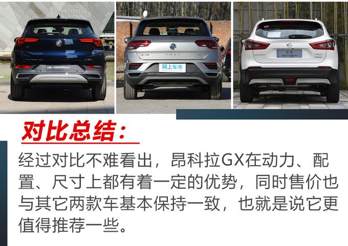昂科拉GX/探歌/逍客谁才是15万SUV的最佳选择-图18