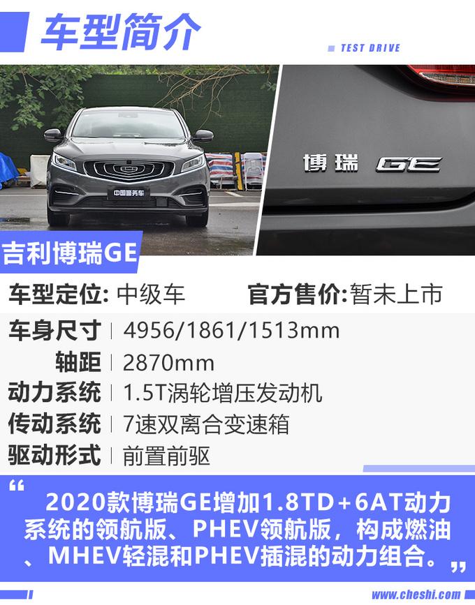 最美中国车再次升级 试驾2020款吉利博瑞GE-图2