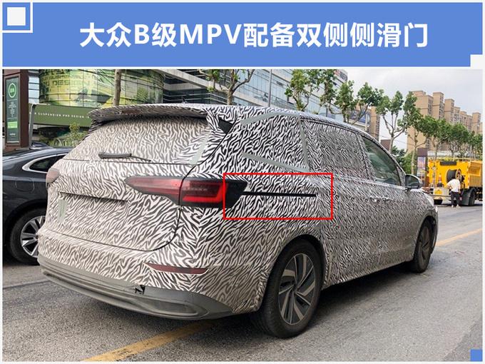 上汽大众全新大MPV路试 尺寸超奥德赛或22万起售-图2