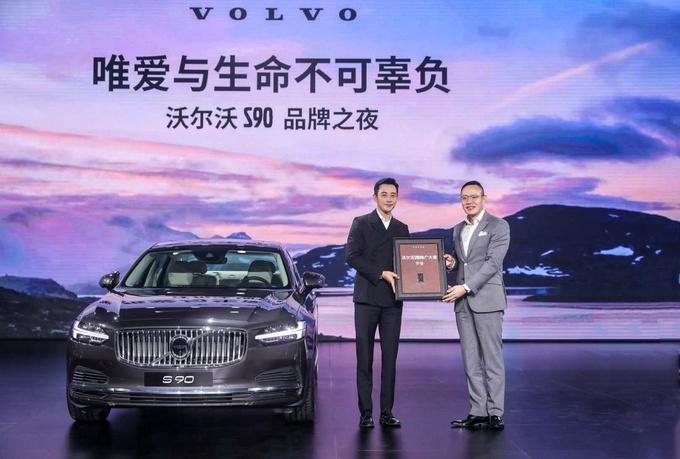 郎朗/薛兆丰等助阵新款S90上市 售40.69-61.39万元-图2