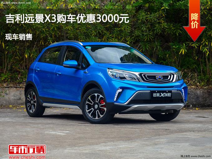 沧州远景X3优惠3000元 降价竞争宝骏510-图1