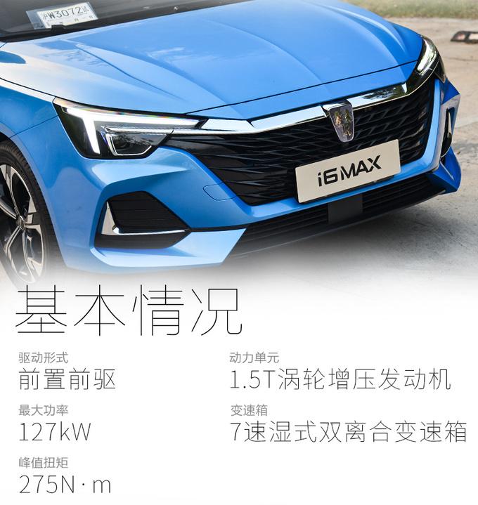 底盘舒适调校/静谧性堪比豪华车型荣威i6 MAX试驾-图6