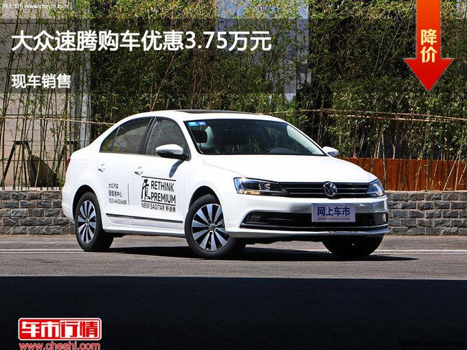 邢台大众速腾优惠3.75万元 降价竞争雅阁-图1