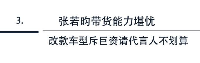 花千万请张若昀代言 英菲尼迪也没能迎来逆袭-图9