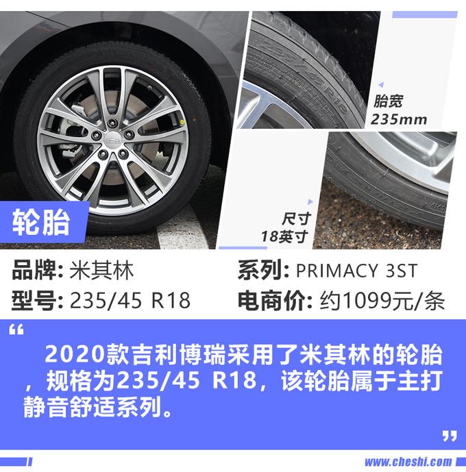 最美中国车再次升级 试驾2020款吉利博瑞GE-图6