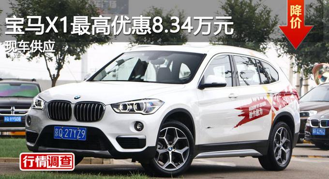 长沙宝马X1优惠8.34万 降价竞争奥迪Q3-图1