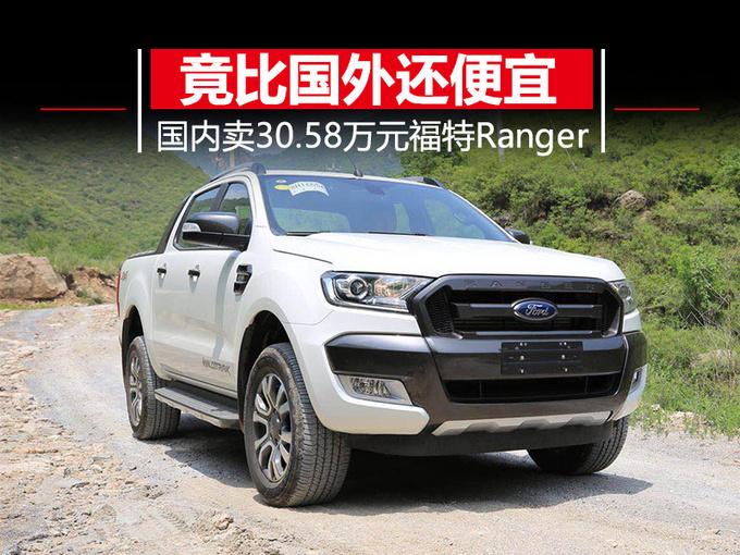 国内卖30.58万元 福特Ranger竟比国外还便宜