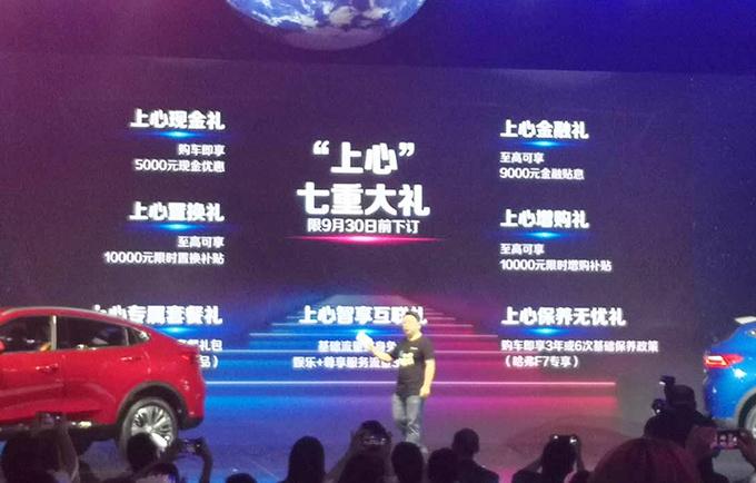 哈弗2021款F7/F7x上市 售11.18万起 配置大幅升级-图3