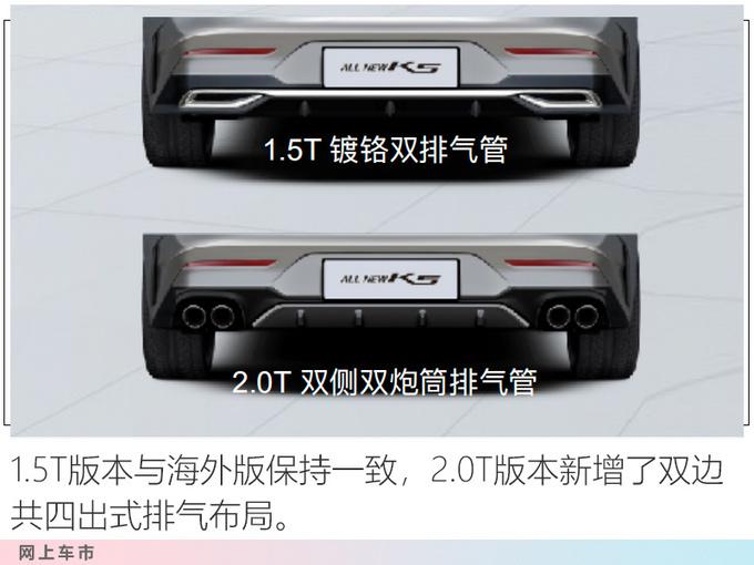 起亚全新K5凯酷实车曝光 前脸设计调整 10天后预售-图5