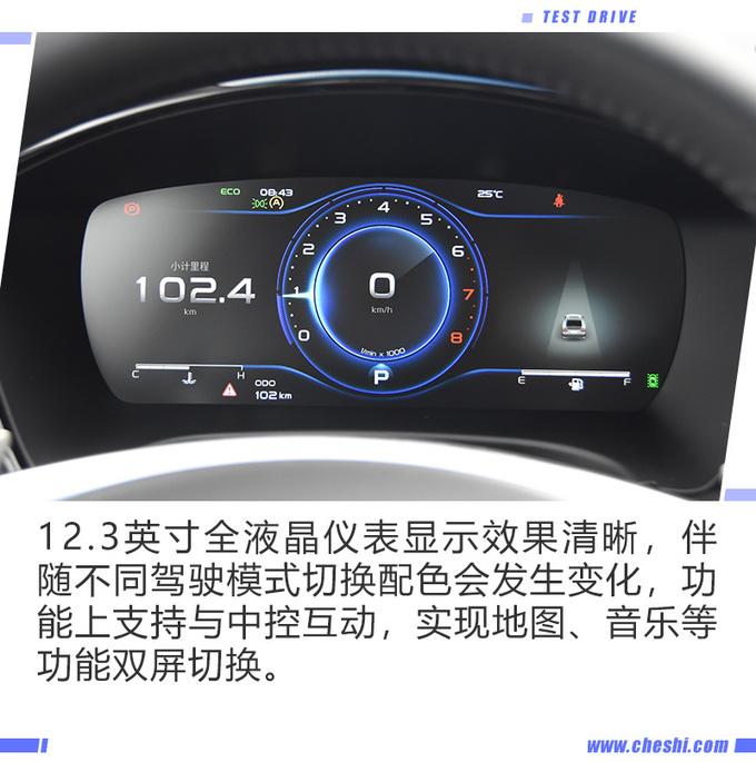 最美中国车再次升级 试驾2020款吉利博瑞GE-图9