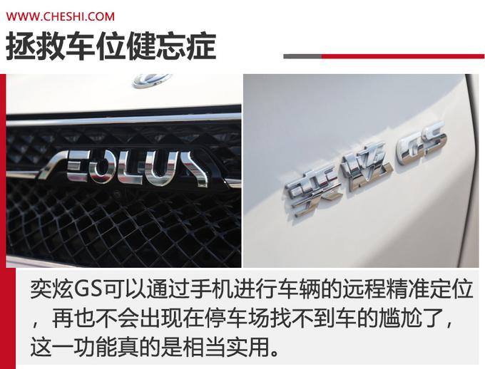 7-10万级SUV的标杆之争 当CS35PLUS遇上奕炫GS-图10