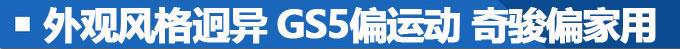 17万元最佳选择 传祺GS5对比东风日产奇骏-图2