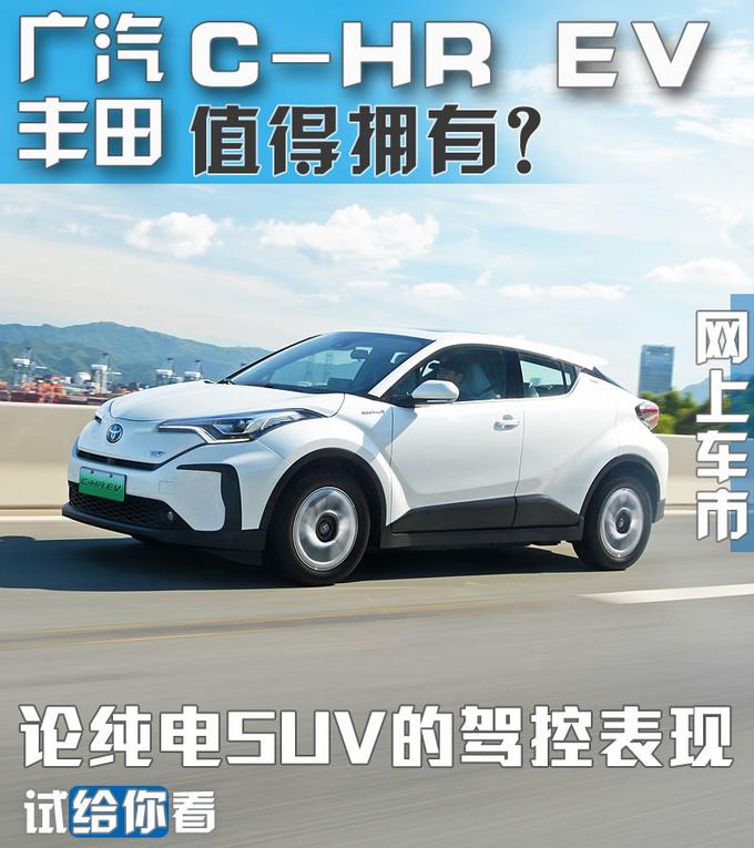 论纯电SUV的驾控表现 广汽丰田C-HR EV值得拥有-图4