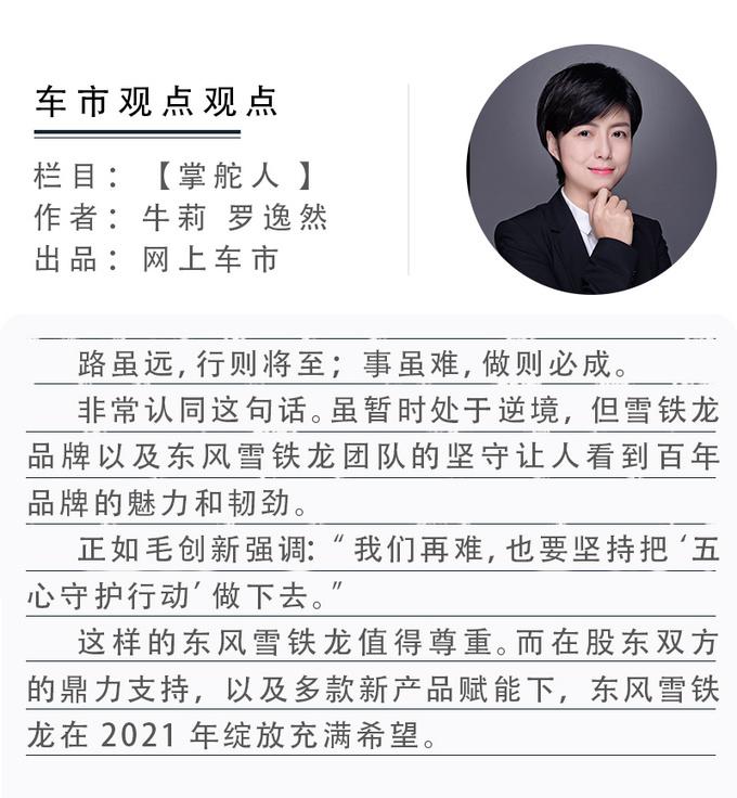 新任总经理毛创新打响东风雪铁龙的复兴之战-图14