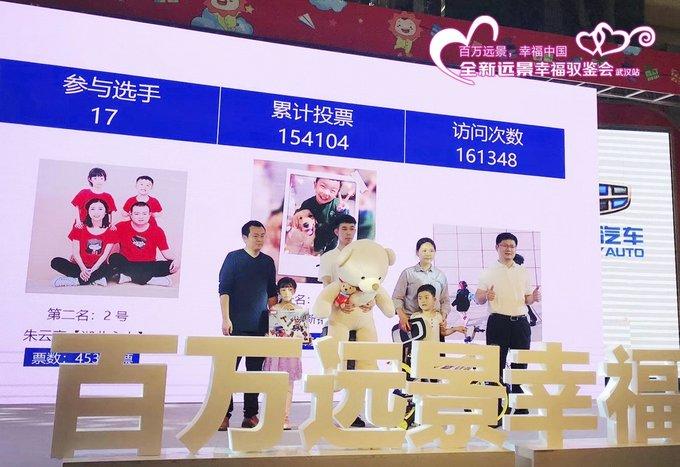 """全新远景""""幸福驭鉴会""""武汉站幸福绽放-图10"""