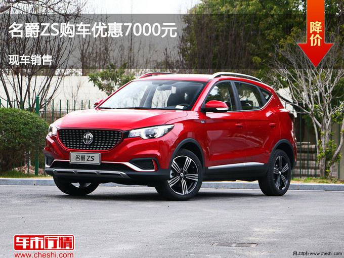 临汾名爵ZS购车让利7000元 竞争东南DX3-图1