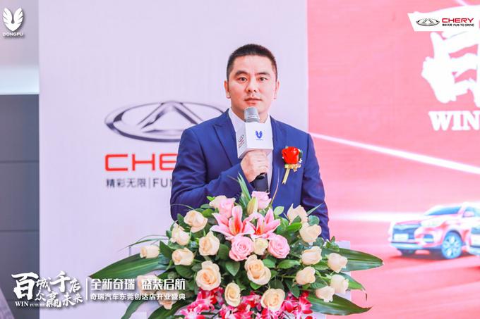 热烈庆祝东莞创达奇瑞4S店盛大开业!-图7
