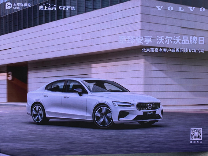 车市严选北京燕豪沃尔沃团购会 XC60最畅销-图1