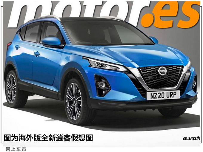 东风日产将普及1.3T1.5T 全新奇骏等车使用-图6