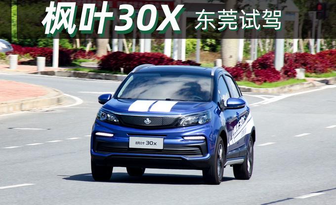高性价比的城市纯电SUV,东莞试驾枫叶30X-图1