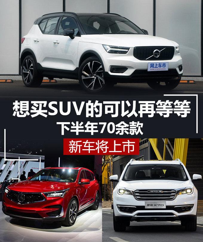 想买SUV的可以再等等 下半年70余款新车将上市-图1