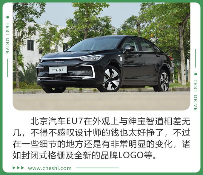 纯电续航451km 换全新LOGO 试驾北京汽车EU7-图3