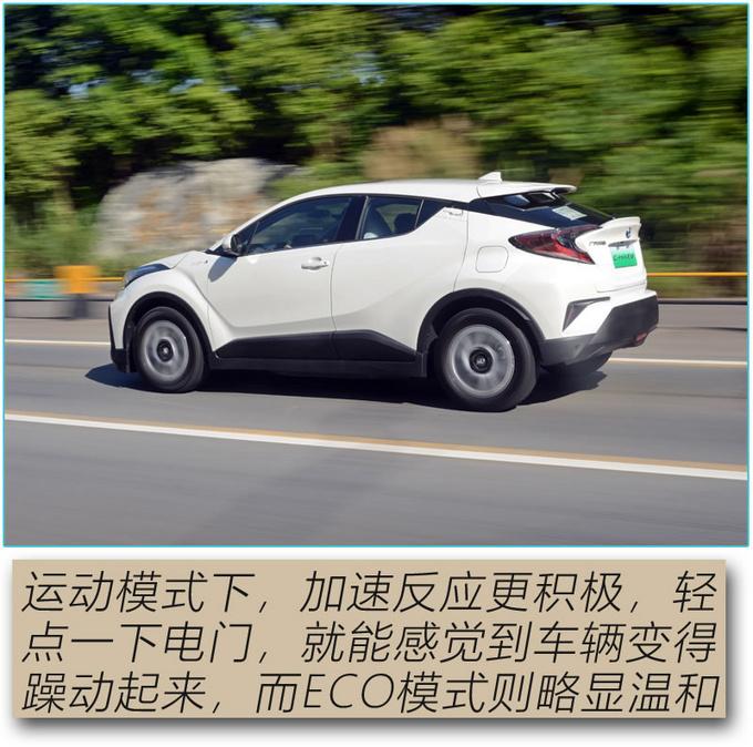 论纯电SUV的驾控表现 广汽丰田C-HR EV值得拥有-图10