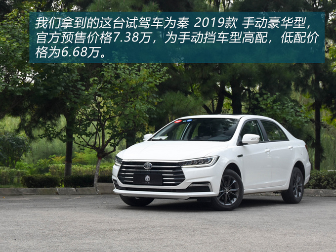1.5L+5MT售价7万 全新比亚迪秦燃油版抢先试驾-图3