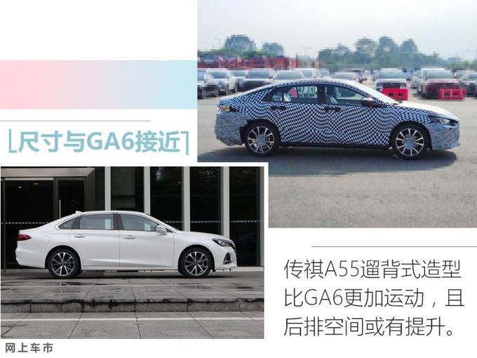 广汽传祺全新轿车谍照曝光 溜背式设计 11月发布-图5