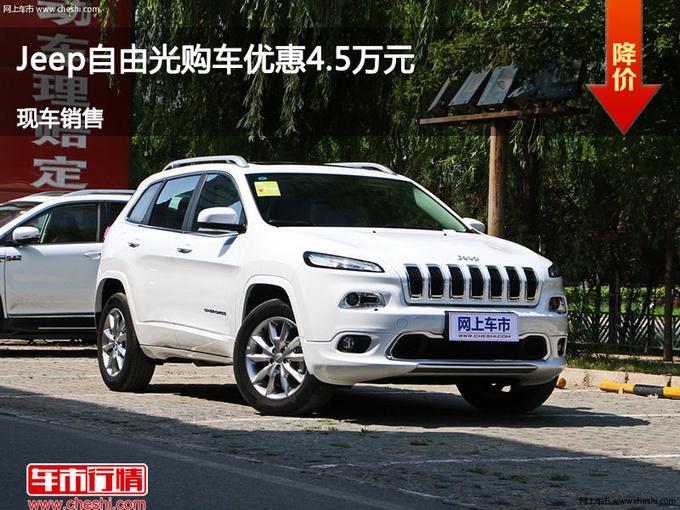 长治Jeep自由光优惠4.5万 降价竞争途观-图1