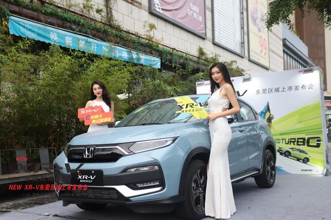 售价12.79万起 全新XR-V东莞潮动上市-图6