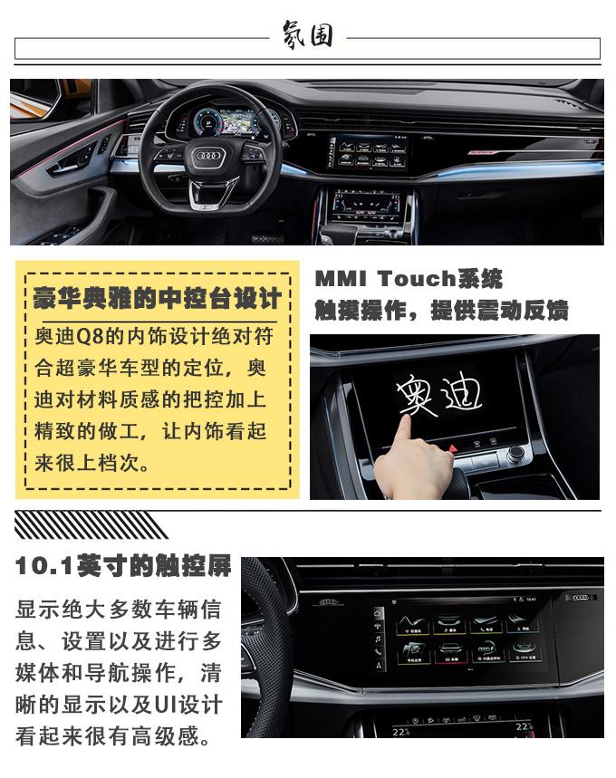 与兰博基尼师出同门 奥迪Q8才是顶级豪华SUV的真王者-图8