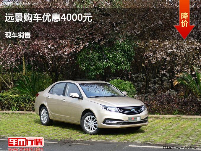 邯郸吉利远景优惠4000元 竞争比亚迪F3-图1