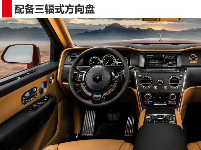对标宾利添越 劳斯莱斯首款SUV库里南正式发布