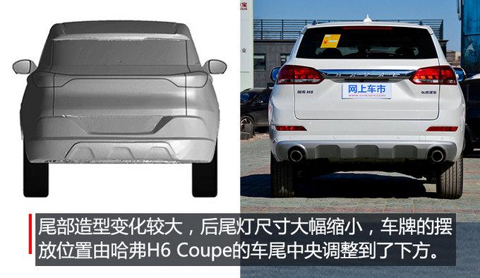 新款哈弗H6 Coupe谍照曝光 外观设计小幅调整-图3