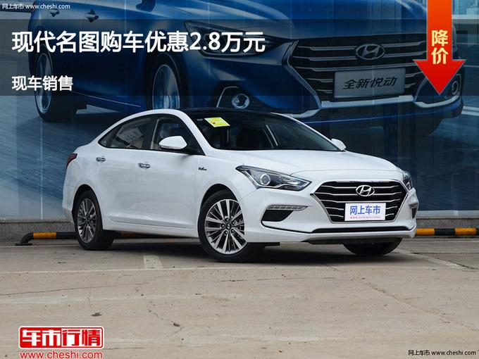 沧州现代名图优惠2.8万元 降价竞争英朗-图1