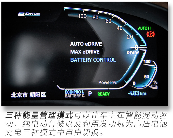 最快/最省油的5系 BMW 530Le里程升级版实车开箱-图16