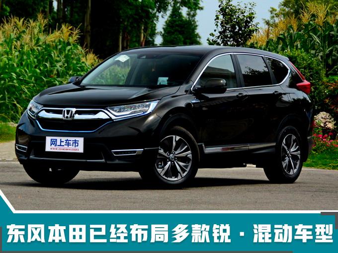 东风本田10款电动车将上市 纯电SUV年内首发-图4
