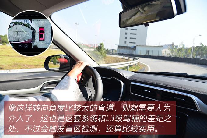 体验新名爵ZS自动驾辅系统-图16